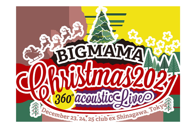 BIGMAMAクリスマスライブ