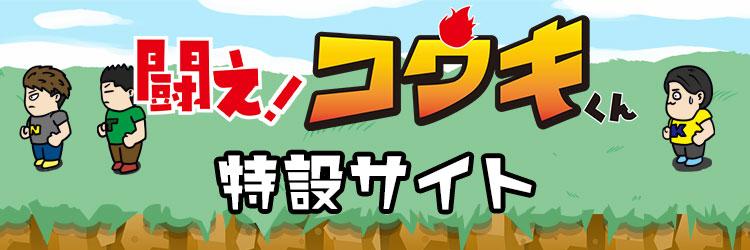 「闘え!コウキくん」特設サイトのバナー