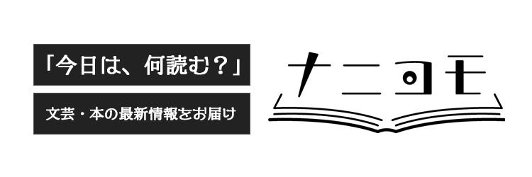 ナニヨモのバナー画像